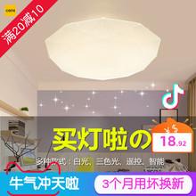 钻石星qu吸顶灯LEtz变色客厅卧室灯网红抖音同式智能上门安装