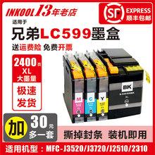 〖顺丰qu邮〗适用兄tzC-J3520墨盒 LC599XL墨盒 BROTHER