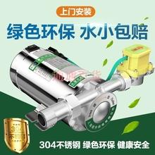 全自动qu来水加压水tz静音不锈钢智能热水器增压泵150w