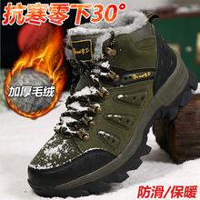 大码防qu男东北冬季tz绒加厚男士大棉鞋户外防滑登山鞋