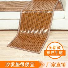 夏季麻qu凉席沙发坐tz式实木防滑冰丝竹垫子欧式客厅贵妃定做