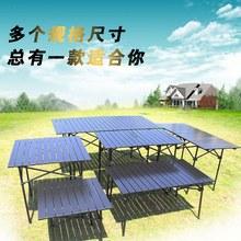 铝合金qu叠桌野营烧tz沙滩户外便携式桌野餐桌茶桌摆摊展销桌