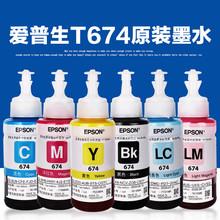 爱普生qu装墨水L8tzL805 L1800 L850 L810打印机连供6色墨