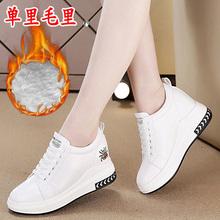 内增高qu绒(小)白鞋女tz皮鞋保暖女鞋运动休闲鞋新式百搭旅游鞋