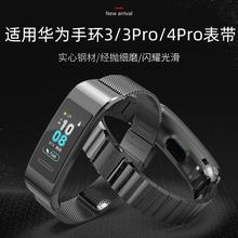 适用华qu手环4PrngPro/3表带替换带金属腕带不锈钢磁吸卡扣个性真皮编织男