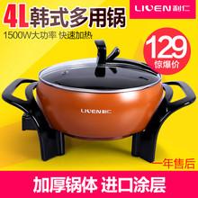 电火火qu锅多功能家ng1一2的-4的-6大(小)容量电热锅不粘
