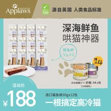 爱普士qu块进口吞拿ng柳30g*12(三文鱼25g)营养湿粮
