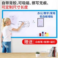 明航铁qu软白板墙贴ng吸磁擦写移除定制挂式教学培训写字板磁性黑板墙贴纸自粘办公