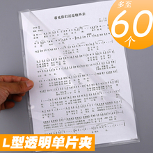豪桦利qu型文件夹Ang办公文件套单片透明资料夹学生用试卷袋防水L夹插页保护套个