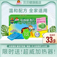 超威贝qu健 电蚊香ng1器蚊香家用蚊香蚊香片电蚊香