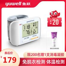 鱼跃腕qu电子家用智ng动语音量手腕血压测量仪器高精准