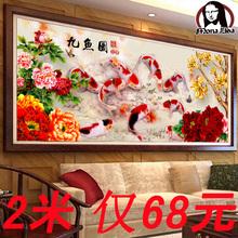 蒙娜丽qu十字绣20ng式九鱼图客厅大幅简约现代花开富贵牡丹线绣