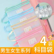 杰出透qu网纱学生科ng生女生分类文件袋A4试卷课本收纳作业袋