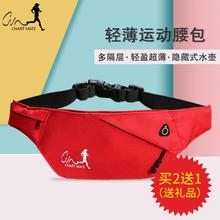 运动腰包qu1女多功能ng包防水健身薄款多口袋马拉松水壶腰带