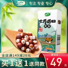 买1送qu 十月稻田ng货红皮鸡头米欠实干货煲汤煮粥粗400g