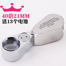 珠宝鉴qu专用玉石鉴ng光学40x钱币高档古玩专业玉器