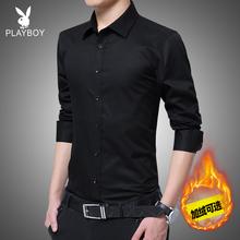 花花公qu加绒衬衫男en长袖修身加厚保暖商务休闲黑色男士衬衣