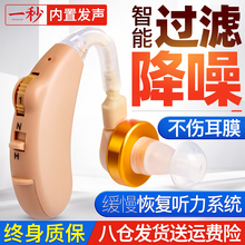 一秒无qu隐形助听器en聋耳背正品中老年专用耳机
