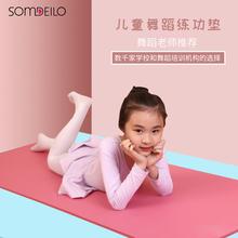 舞蹈垫qu宝宝练功垫en加宽加厚防滑(小)朋友 健身家用垫瑜伽宝宝