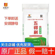 五得利qu星特精高筋en优质(小)麦面粉10斤装