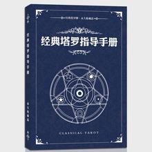 经典塔qu教学指导手an种牌义全彩中文专业简单易懂牌阵解释