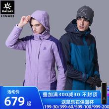 凯乐石qu合一冲锋衣an户外运动防水保暖抓绒两件套登山服冬季