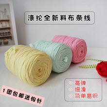 insqu起球大团布an工DIY编织包包收纳篮材料粗毛线