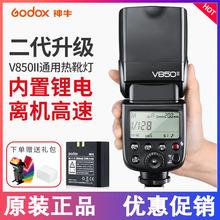 神牛Vqu50II二dw同步热靴机顶单反锂电池内置接收2.4G