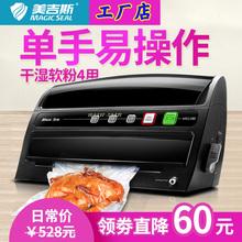美吉斯qu空商用(小)型en真空封口机全自动干湿食品塑封机