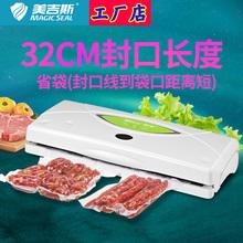 美吉斯qu空封口机(小)en空机塑封机家用商用食品真空阿胶
