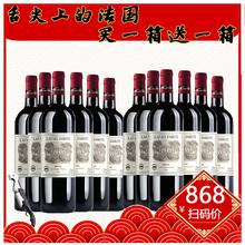 拉菲传qu法国原汁进en赤霞珠葡萄酒红酒整箱西华酒业出品包邮
