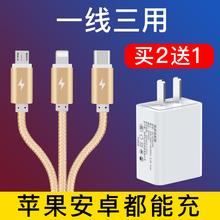多功能充电器qu3据线一拖en用型手机多头快充多用三合一USB安卓适用于华为苹果
