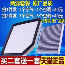 适配吉qu远景SUVen 1.3T 1.4 1.8L原厂空气空调滤清器格空滤