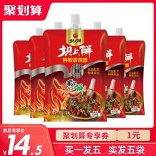 坝上鲜辣椒酱下qu4鲜辣酱拌en烧烤酱特产辣酱 微辣130g*5袋