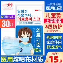 宝宝医qu用一次性医en(小)孩男童女童专用医用级口罩XF