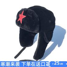 红星亲qu男士潮冬季en暖加绒加厚护耳青年东北棉帽子女