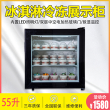 迷你立qu冰淇淋(小)型en冻商用玻璃冷藏展示柜侧开榴莲雪糕冰箱