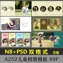 N8儿quPSD模板en件2019影楼相册宝宝照片书方款面设计分层252