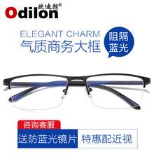 超轻防qu光辐射电脑en平光无度数平面镜潮流韩款半框眼镜近视
