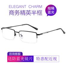 防蓝光qu射电脑平光en手机护目镜商务半框眼睛框近视眼镜男潮