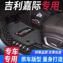 吉利嘉际全包围脚垫汽qu7丝圈双层en座专用改装2021款19款