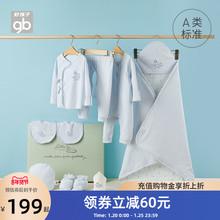 gb好qu子服纯棉Aen儿礼盒12件装初生婴儿用品满月礼盒