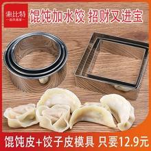 饺子皮qu具家用不锈ya水饺压饺子皮磨具压皮器包饺器