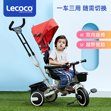 lecquco乐卡1ya5岁宝宝三轮手推车婴幼儿多功能脚踏车