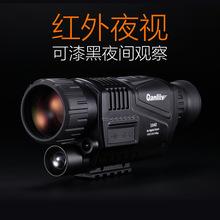 千里鹰qu筒数码夜视ya倍红外线夜视望远镜 拍照录像夜间