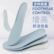 隐形内qu高鞋网红男ya运动舒适增高神器全垫1.5-3.5cm