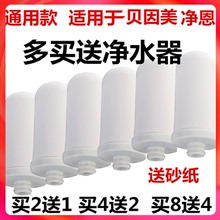 净恩净qu器JN-1ng头过滤器滤芯陶瓷硅藻膜滤芯通用原装JN-1626