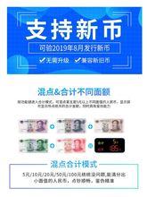 。新式qu能多种金额ti钞机一体收式计算计数机充电式
