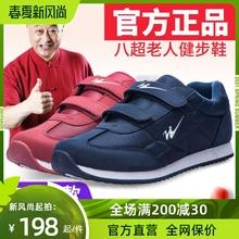 双星八qu老的鞋正品ng舰店运动鞋男轻便软底防滑老年健步鞋女