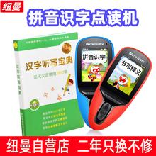 纽曼点qu笔(小)学学拼ng机课本同步学习识字机 英语点读机 正品